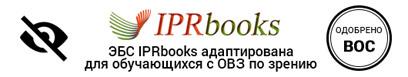 Электронно-библиотечная система