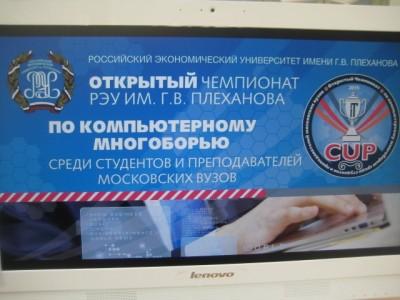 Открытый Чемпионат РЭУ им. Г.В.Плеханова по компьютерному многоборью