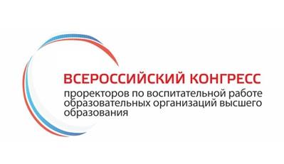 V Всероссийский Конгресс проректоров по воспитательной работе