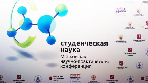 XI Московская научно-практическая конференция «Студенческая наука»