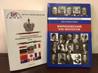 ИМЦ выпустил две книги