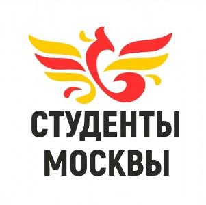 """""""Студенты Москвы"""""""