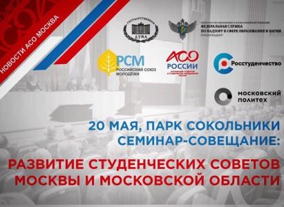 """III Открытый Московский студенческий фестиваль """"Маевка"""""""