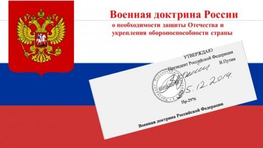 Круглый стол «Военная доктрина Российской Федерации о необходимости защиты Отечества и укрепления обороноспособности страны»