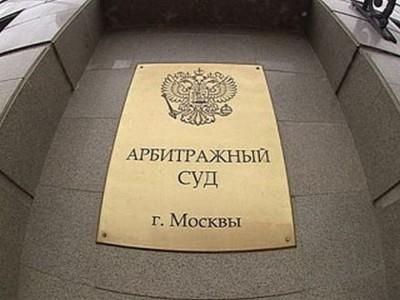Арбитражный суд г.Москвы