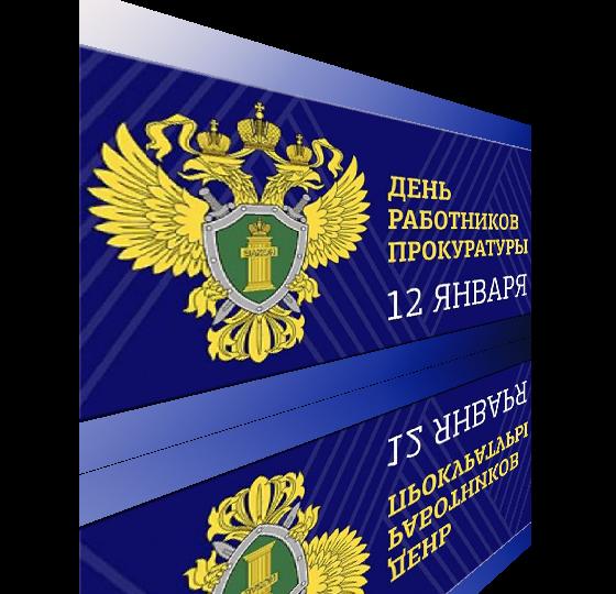 den__rabotnikov_prokuratury_rf_-_12_janvarja